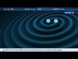 Регистрация гравитационных волн