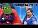 Ебантяево 7 RYTP / Лентяево 7 пуп ритп