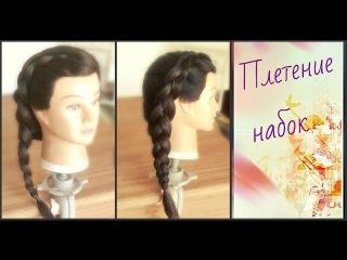 Как сделать плетение набок на длинные волосы.Прическа в школу.Прическа на каждый день