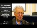 Валентин Катасонов. Эра Машиаха. Хватит молчать об оккупации России!