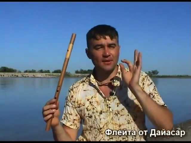 Обучение игре на этно флейте от Дайасары.1 урок ,1 часть. » Freewka.com - Смотреть онлайн в хорощем качестве