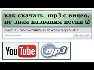 скачать песню с ютуба без видео, скачать mp3 с youtube без программ