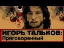 Игорь Тальков Приговоренный Документальный фильм 2015
