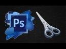 Как полностью обрезать картинку фотографию либо частично вырезать объект в photoshop cs6