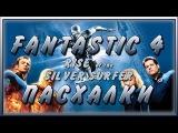 Пасхалки в фильме Фантастическая четверка 2 / Fantastic Four 2 [Easter Eggs]