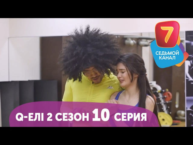 ПРЕМЬЕРА! Q-елі 2 сезон 10 серия HD качество