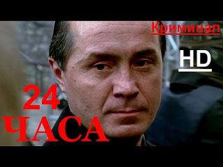 Криминальный фильм про киллера 24 часа.HD Версия!Русские фильмы криминал сериалы russian film