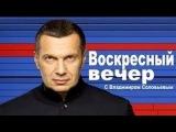 Воскресный вечер с Владимиром Соловьевым - Эфир от 12/07/2015