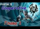 Прохождение Portal 2 [CO-OP] Начало, Голова 1