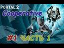 Прохождение Portal 2 [CO-OP] 1 - часть 1
