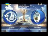 Днепр - Говерла - 2:0. Обзор матча