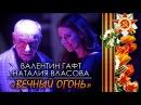 Валентин Гафт и Наталия Власова - ВЕЧНЫЙ ОГОНЬ. Новая песня, написанная к 70-летию Победы