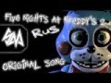 Sayonara Maxwell - Five Nights At Freddy's 2 - song [RUS]