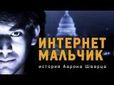 Интернет-Мальчик: История Аарона Шварца - Документальный фильм