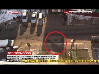 В Одинцово с 8 этажа паркинга упала Mazda, 3 человека погибли