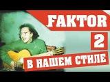 Фактор 2 - В нашем стиле (Альбом 2004)