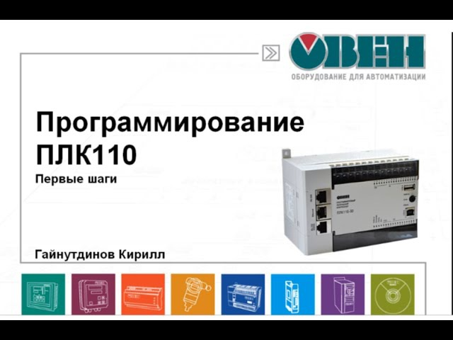 Программирование ОВЕН ПЛК110 Часть 4 Подключение ПЛК к ПК по Ethernet