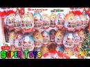 99 Киндер Сюрприза распаковка / 99Kinder Surprise Toy