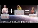 Иисус Христос - Радомир (Радость Мира). Разоблачение христианства
