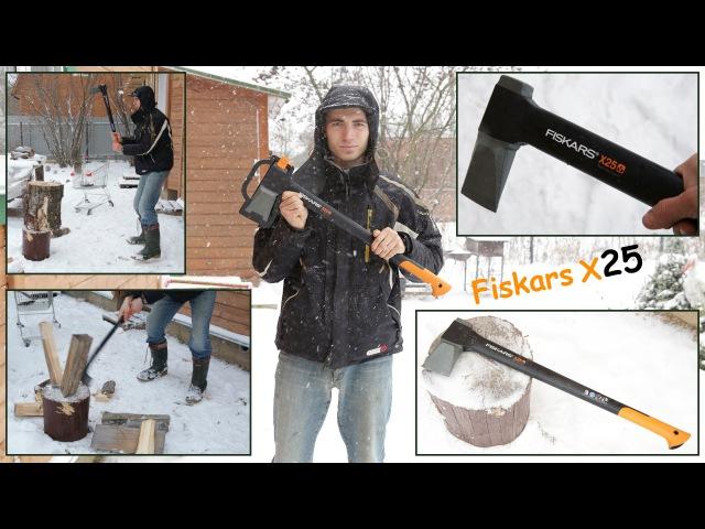 Топор-Колун Fiskars X25 - Обзор и Тест