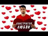 ARTUR KARTON - КОНСТРУКТОР ЛЮБВИ
