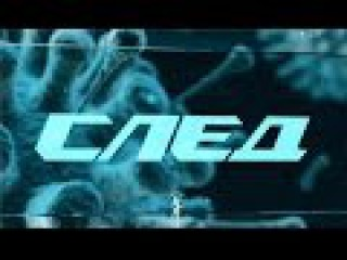 След 45 серия : Тугой кран (1 сезон)