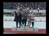 Людмила Белоусова и Олег Протопопов (1964) – Зимняя Олимпиада в Инсбруке.