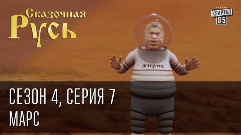Сказочная Русь Сезон 4 серия 7 Вечерний Киев новый сезон Марс