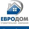 Строительная компания ЕВРОДОМ
