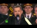 Любэ. Родина-Мать Мы вместе! Митинг-концерт! _ Crimea Russia
