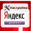 Настройка Яндекс Директ! Landing page.