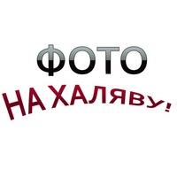 haliava_photo