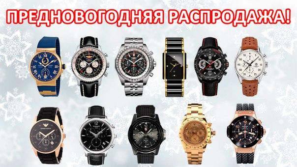 ???? Предновогодняя распродажа часов! ????