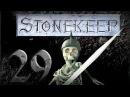 Олдскулим в Stonekeep Серия №29 Леди Айени