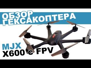 Гексакоптер MJX X600 c FPV