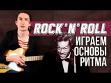 Как играть рок-н-ролл (Rock-n-Roll) на гитаре - Основы рок-н-ролла - Уроки игры на гитаре Первый Лад