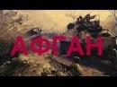 Афган 2014 - Новинка боевик военный драма, смотреть документальный фильм онлай