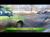 Плохие дороги - причина ДТП. ИК