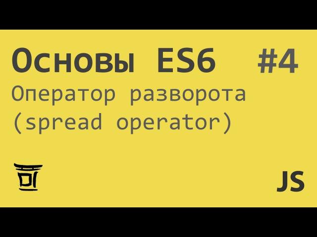 Основы ES6 4: Оператор разворота (spread operator)