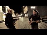 Гринго & Orlovsky | Уличный концерт | part 1