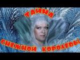 Тайна Снежной королевы (1986), фильм