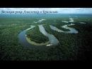 Аэрофотографии: Земля с высоты птичьего полёта. Часть 1
