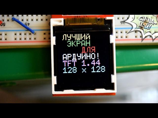 ЛУЧШИЙ ЭКРАН ДЛЯ АРДУИНО ARDUINO TFT LCD 1.44 SPI 128Х128 ЗА $3!