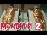 Мамочки - Сезон 1 Серия 2 - русская комедия HD