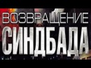 Возвращение Синдбада 1 серия Боевик криминал сериал