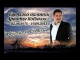 Все песни Аркадия Кобякова... 1-я часть