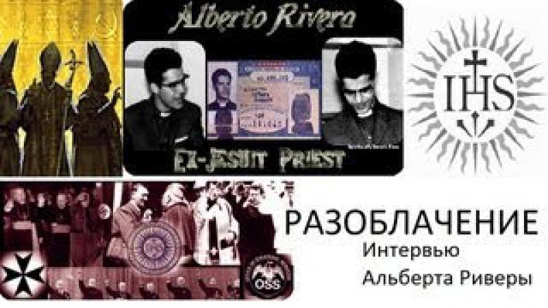 РАЗОБЛАЧЕНИЕ. Интервью с Альберто Риверо.