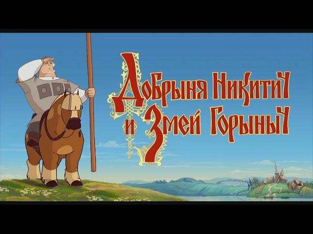 Добрыня Никитич и Змей Горыныч мультфильм