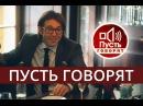 Пусть говорят 24 августа (24.08.2015) Коррида по русски