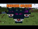 Новый трёх-головый наземный дракон в Minecraft без модов! Гидра в Майнкрафт 1.8.3 без модов!